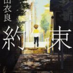 【おすすめ短編小説】「約束」石田衣良 大切なひとを失った悲しみと生きるすべてのひとへ【あらすじ感想】