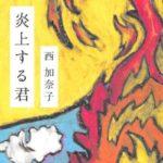 【おすすめ短編小説】「炎上する君」西加奈子 彼女たちがみつけた冒険と戦闘【あらすじ感想】