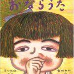 【おすすめ絵本】「おならうた」 谷川俊太郎 おならは最低?理屈なく笑えるおなら最高説【あらすじ感想】