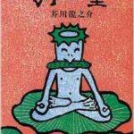 【おすすめ短編小説】「河童」 芥川龍之介 世界のおかしさ。腑に落ちたかどうかわからない読後感が残る。【あらすじ感想】