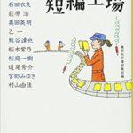 【おすすめ短編小説】「短編工場」12の作家の12の物語 【あらすじと感想】