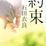 【おすすめ短編小説】石田衣良「約束」【全編あらすじ感想】