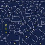 【おすすめ短編漫画】町田洋「夜のコンクリート」【全編あらすじと感想】