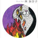 【おすすめ短編小説】西加奈子「炎上する君」【全編あらすじと感想】
