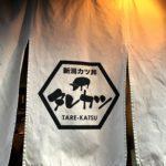 【水道橋ランチ】新潟タレカツ丼 少しかためのお米が旨さの秘訣