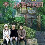 【おすすめ映画】 ジブリ 夢と狂気の王国  ジブリという才能の怖さが覗ける映画