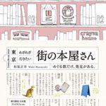 【まとめ】東京の本屋のトークイベント(50本以上)をまとめてみました。【定期更新】