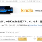 【まとめ】青空文庫の作品を『Kindle』で簡単に読む方法