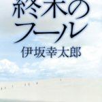 【おすすめ短編小説】「終末のフール」伊坂幸太郎 地球最後の3年間の人々の生きる想い