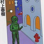 【おすすめ短編小説】「パン屋再襲撃」 村上春樹 初期の傑作6篇短編集