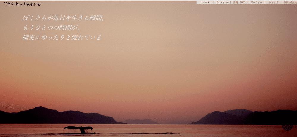 星野道夫公式サイト