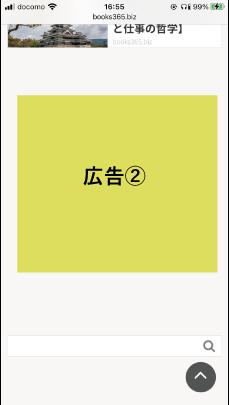 メディア_広告案内_スマホ02